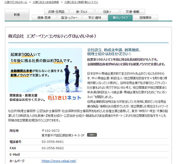 株式会社 エフピー・ワン・コンサルティング(れいさいネット)
